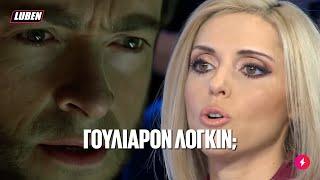Παίκτρια στον Τροχό έκανε τον Wolverine «Γουλιάρον Log-in» | Luben TV