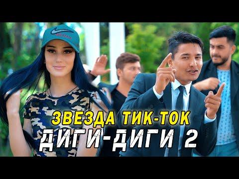 КЛИПИ НАВ! Равшан Аннаев - Диги диги 2 бучумбон | Ravshan Annaev -Digi digi