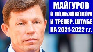 Биатлон 2021 Майгуров о Польховском новом тренерском штабе и формировании групп на сезон 2021 22
