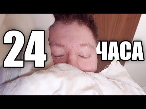 24 ЧАСА С ПОЗЗИ