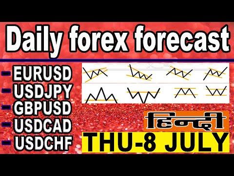 ( 8 JULY ) daily forex forecast   EURUSD   USDJPY   GPBUSD   USDCAD   USDCHF   forex   Hindi #FOREX