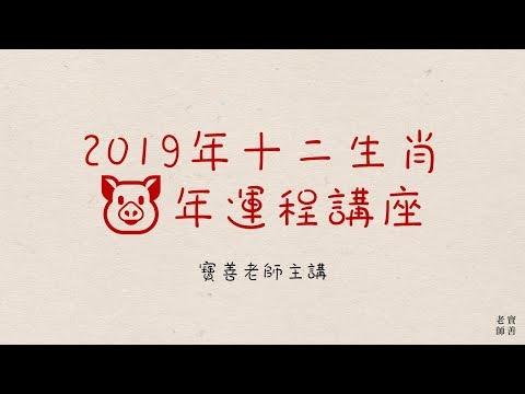 《破鴻蒙》特備節目  2019豬年運程預測!十二生肖犯太歲、吉星、凶星講解 下集