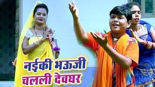 आ गया Sudhir Kumar Chhotu का सावन गीत - नईकी भऊजी चलली देवघर - Naiki Bhauji Chalali Devghar