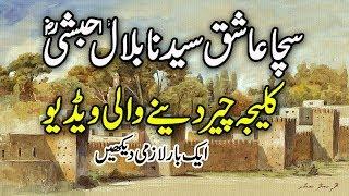 Hazrat Bilal Habshi RZ Ka Ishq ( The Real Love Of Hazrat Bilal RZ )