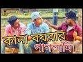 কানা বয়রার পাগলামি || Kana Boyrar Paglami||Bangla Funny Video 2019|Funbuzz Group