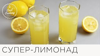 2 литра настоящего лимонада | Простой рецепт