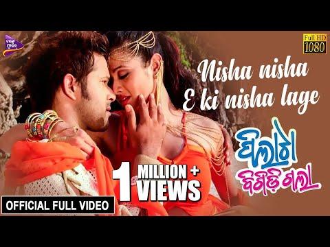 Nisha Nisha E Ki Nisha Lage   Official Full Video   Sabyasachi, Archita   Pilata Bigidigala