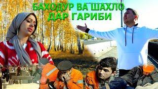 Баходур Чураев ва Шахло Давлатова - Дар гариби