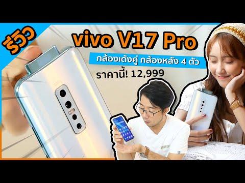 รีวิว Vivo V17 Pro กล้องเด้งมาคู่ ต้องทุบโชว์อีกแล้ว! - วันที่ 08 Oct 2019