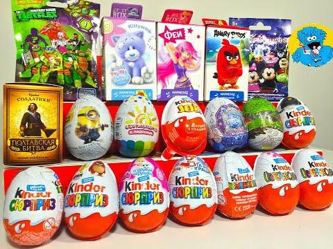 Unboxing Kinder Surprise Киндер Сюрпризы Миньоны,Angry Birds,Disney Cars,Черепашки Ниндзя,Феи