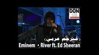 Eminem – River ft. Ed Sheeran (مترجم عربي) Live [donsub.com]