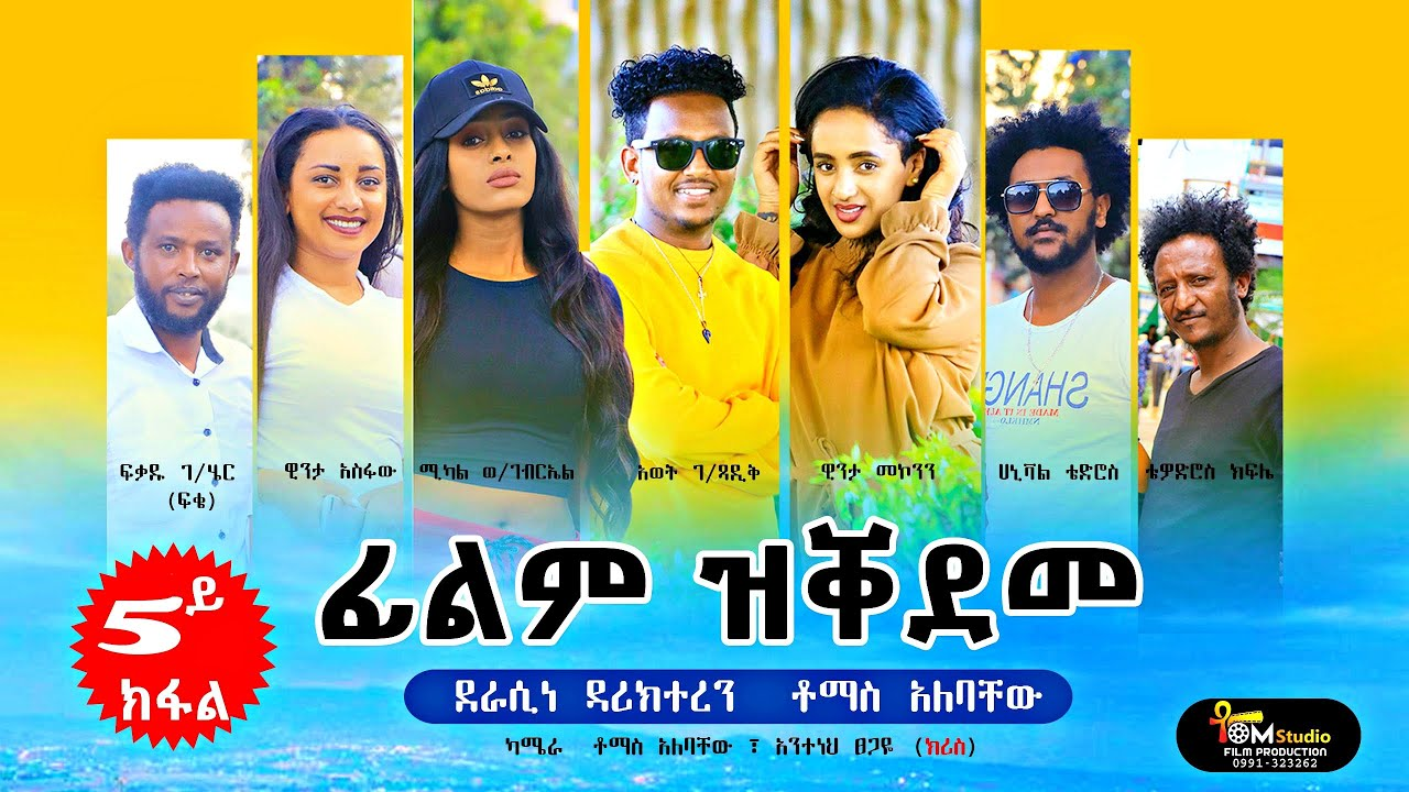 New Eritrean movie ዝቐደመ 5ይ ክፋል part 5 (2020)