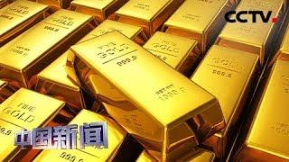 [中国新闻] 国际金价创6年新高 国内投资黄金价格上涨 | CCTV中文国际