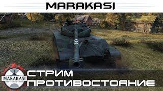 Стрим противостояние World of Tanks