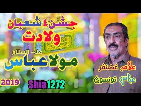 Allama Ghazanfar Abbas Tonsvi 2019 Jashan 4 Shaban Zahoor E Mola Abbas A.S
