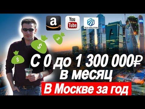 С 0 до 1 300 000₽ в месяц за год в Москве   Мой по шаговый путь   Переезд в Москву часть 2