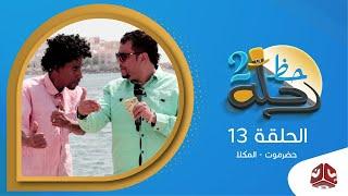 رحلة حظ 2 | الحلقة 13 - المكلا | مع خالد الجبري وعبدالله الحوري | يمن شباب