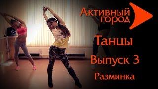 Активный город. Танцы. Выпуск 3. Разминка. Видео уроки