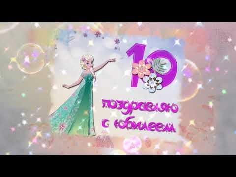 С ЮБИЛЕЕМ _10 лет!!!Волшебная открытка для девочки!!!