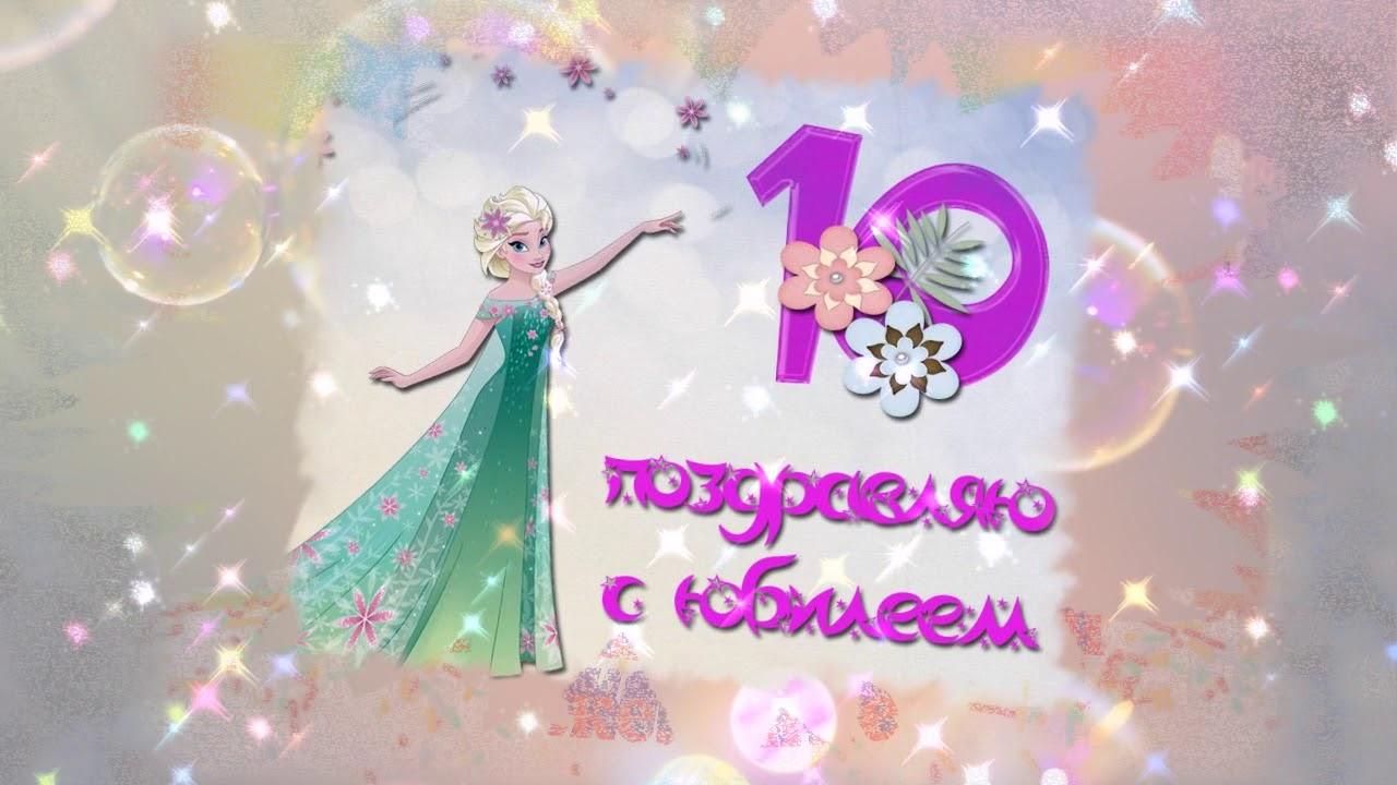 Поздравления с днем рождения на десятилетие девочке