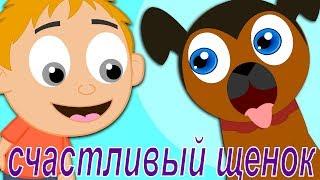 Счастливый щенок | Детские песни | Развивающие мультфильмы для детей