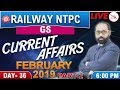 Current Affairs | February 2019 | Part 2 | Railway NTPC 2019 | General Studies | 6:00 PM