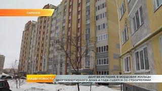 Долгая история. В Мордовии жильцы многоквартирного дома 4 года судятся со строителями