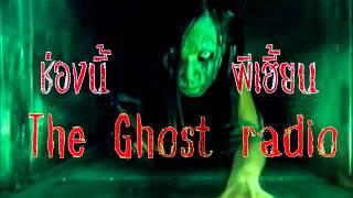 The Ghost Radio เดอะโกส รวมเรื่องเล่าผีสุดหลอน ชุดคัดพิเศษ ตอน 7