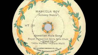 Hilo Hattie: Manuela Boy (Hawaiian Transcriptions #201, 1938)