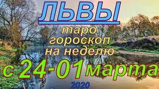 ГОРОСКОП ЛЬВЫ С 24 ФЕВРАЛЯ ПО 01 МАРТА.2020