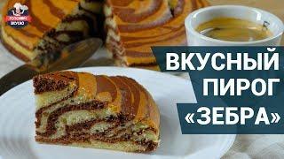 Очень вкусный и красивый пирог зебра. Как приготовить? | Готовим вкусно