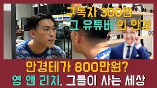 남자의 안경빨을 위한 안경 브랜드 인싸들의 쿨템으로 추…
