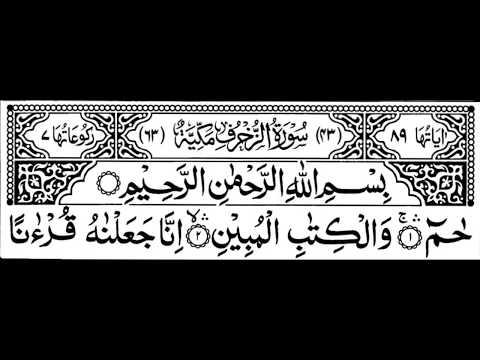 Surah Zukhruf Full ||By Sheikh Shuraim With Arabic Text (HD)|سورة الزخرف|
