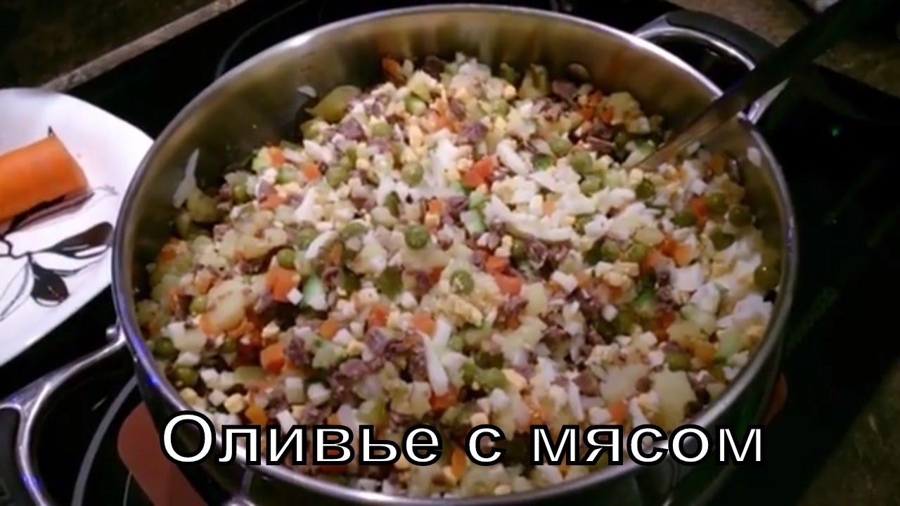 Салат Оливье с мясом - самый вкусный /Olivier salad with meat