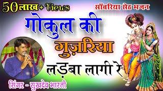 Mara Sawariya Gokul Ki Gujriya    गोकुल की गुजरिया लड़वा लागी रे    Sawariya Seth Bhajan