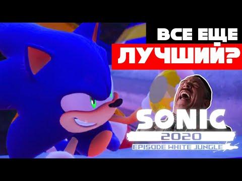 Обзор Sonic 2020: