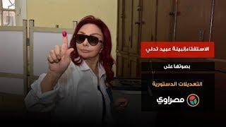 الاستفتاء نبيلة عبيد تدلي بصوتها على التعديلات الدستورية