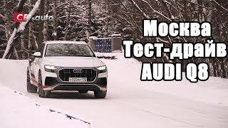 Первый Тест Драйв Audi Q8 В Москве (Новая Ауди Ку8 340лс - Лучшее Кросс Купе В Классе)