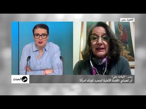 مصر: -الولاية حقي-.. أن تعيشي ناقصة الأهلية لمجرد كونك امرأة!  - 18:00-2021 / 4 / 9