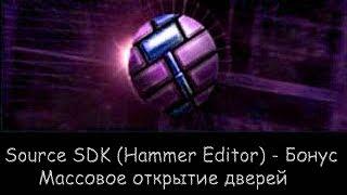 Source SDK (Hammer Editor) - Бонус урок #1 - Массовое открытие дверей