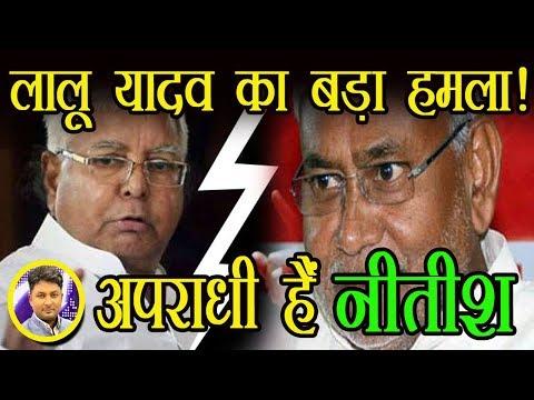 LALU YADAV का बड़ा हमला! CM NITISH KUMAR को कहा अपराधी!
