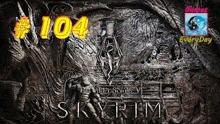SKYRIM №104 РАСКОПКИ (НОВЫЙ СЕТ БРОНИ)