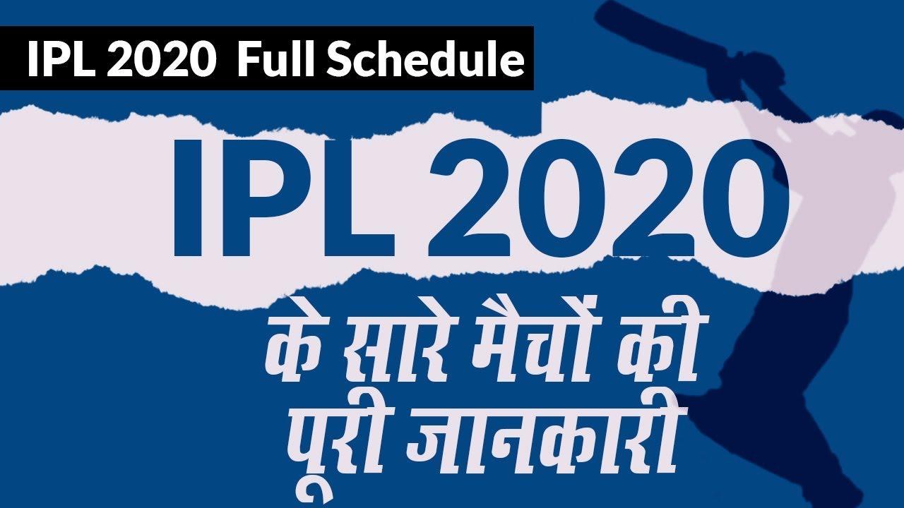IPL 2020 : पहला मैच 29 मार्च को CSK Vs Mumbai , Final 24 May को होगा   Full Schedule