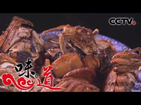 《味道》 甄选版7 食材篇—螃蟹:蟹酱 螃蟹炒年糕 清蒸大闸蟹 红膏炝蟹 葱烧蟹 20190420   CCTV美食