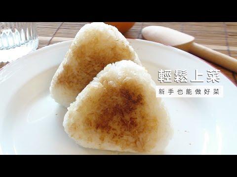 【平底鍋】日式烤飯糰,不用烤箱簡單快速!!