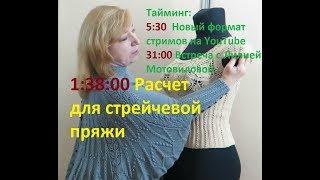 Как сделать расчет изделия из стрейчевой пряжи. Лилия Мотовилова. 🙋Вязание с Аленой Никифоровой❤