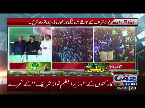 Waris Baig performance in PMLN rally