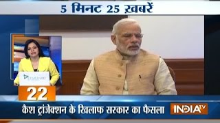 5 minute 25 khabrein | 22nd March, 2017 - India TV