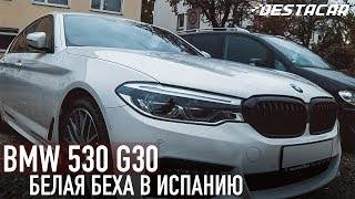 BMW 530 G30 xDrive /// БЕЛАЯ БЕХА В ИСПАНИЮ