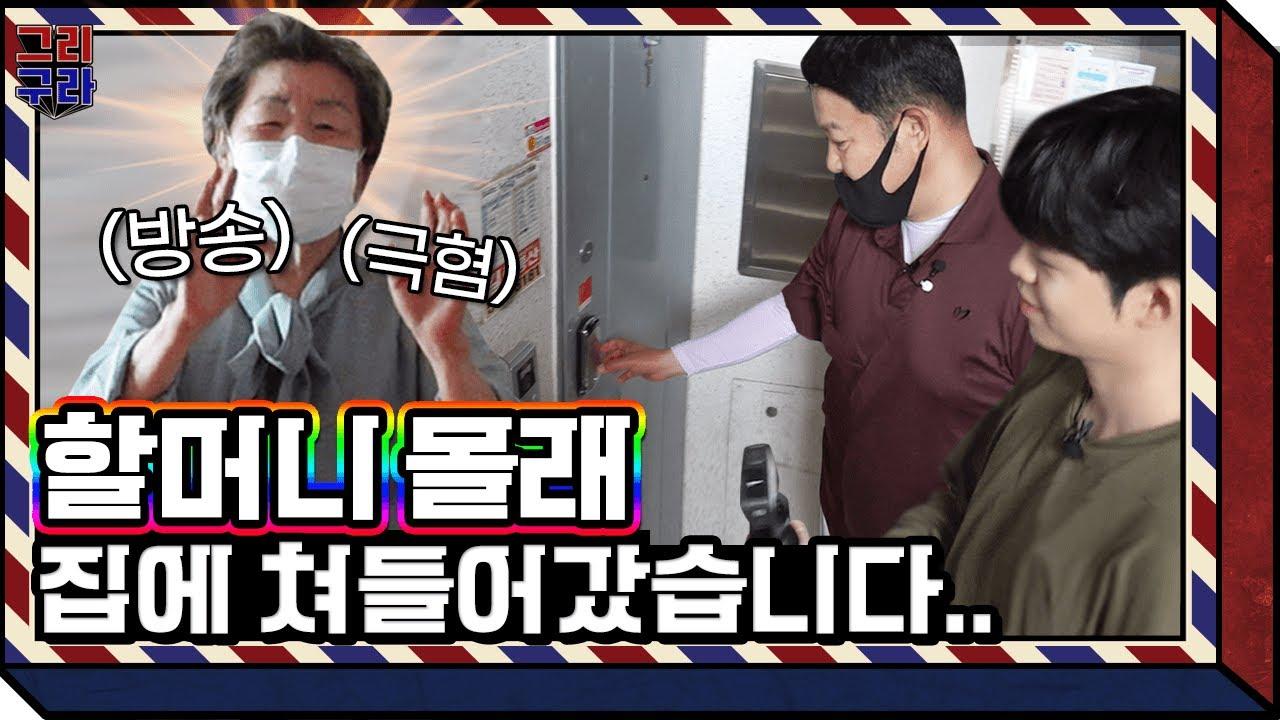 쿵쿵쿵..엄마 나 왔어!!👨🏻 방송출연 💥극혐💥하시는 할머니집에 말없이 찾아간 김부자!! 과연 할머니의 반응은?? [그리구라]